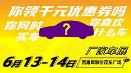 2020百强县市汽车巡展-黄岛站