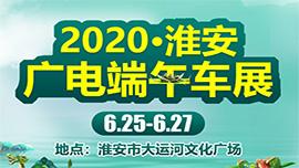 2020淮安广电端午车展