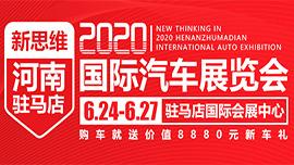 2020新思维·河南驻马店国际汽车展览会