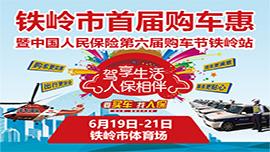 2020铁岭市首届购车惠暨中国人民保险第六届购车节铁岭站