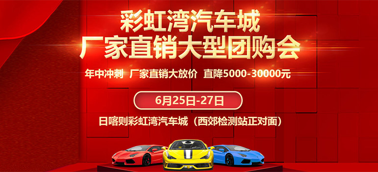2020日喀则彩虹湾汽车城厂家直销大型团购会