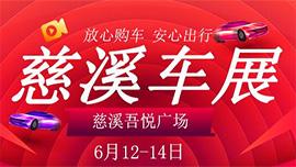 2020慈溪第五届惠民车展