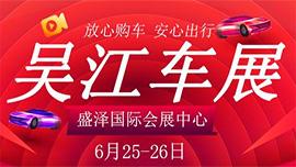 2020吴江第八届惠民团车节暨盛泽首届汽车消费节
