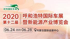 2020第十二届呼和浩特国际车展暨新能源产业博览会