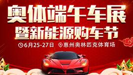 2020端午·惠州奥体车展暨新能源购车节