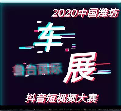 潍坊鲁台国际车展