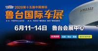 买车就等6月潍坊鲁台国际车展,60余品牌、600多款车型、百余家经销商钜惠出击