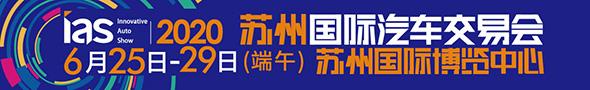 2020苏州国际车展