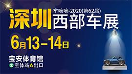 2020(第62届)深圳西部汽车展暨宝安汽车消费节