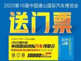 2020唐山国际车展门票,拿走,不谢!