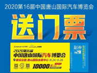 2020唐山國際車展門票,拿走,不謝!