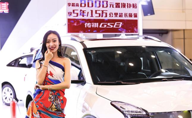 中原國際車展