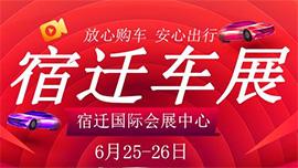 2020宿迁第十届惠民车展