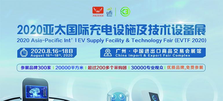 2020亞太國際充電樁設施及技術設備展