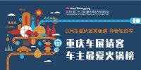 狂撒1亿!1天1台汽车免费送!重庆国际车展给重庆人发福利了!