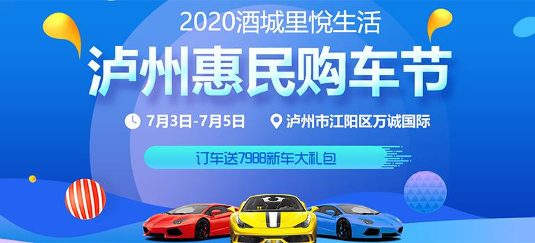 2020酒城里悅生活泸州惠民购车节