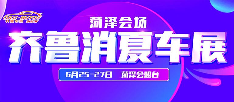 2020齐鲁消夏车展菏泽会场
