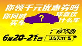 2020第十七届全国百强县市汽车巡展-迁安站