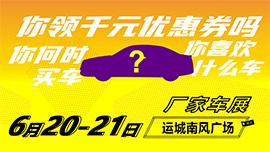 2020第十三届中国名城汽车巡展-运城站