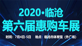 2020临沧第六届惠购车展