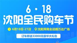 2020年618沈阳全民购车节