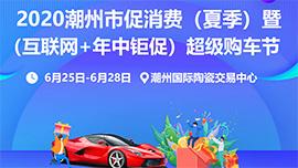 2020年潮州市促消费(夏季)暨(互联网 年中钜促)超级购车节