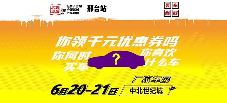 2020第十三届中国名城汽车巡展-邢台站