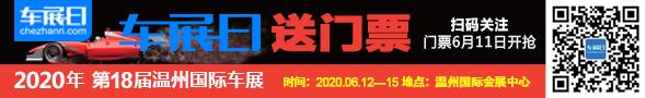 2020溫州國際車展門票