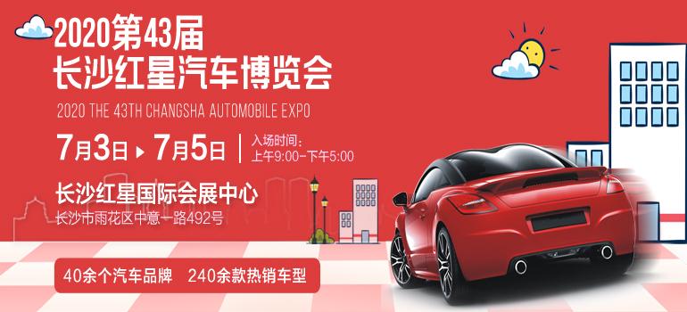 2020第43届长沙红星汽车博览会