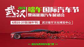 2020武汉端午国际汽车节