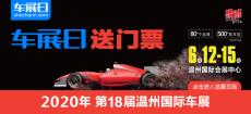 「车展日」邀您看车展 2020年第十八届温州国际车展门票限量抢