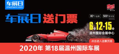 「車展日」邀您看車展 2020年第十八屆溫州國際車展門票限量搶