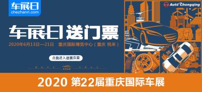 「車展日」邀您看車展 2020重慶國際車展門票限量搶