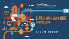 玩大了!重庆国际车展11辆汽车免费送,观展就抽特斯拉Model3!