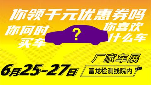 2020第十七届全国百强县市汽车巡展--龙口站