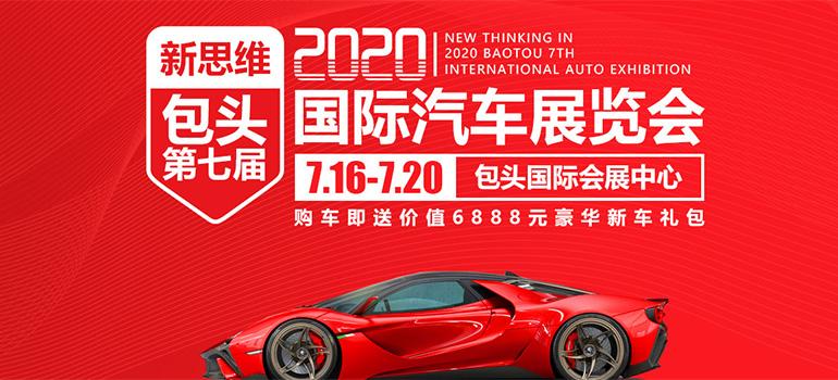 2020包头第七届国际汽车展览会