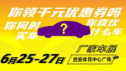2020第十七届全国百强县市汽车巡展--武安站