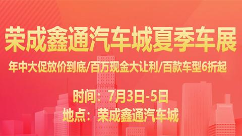 2020荣成鑫通汽车城清凉一夏放价到底大型车展