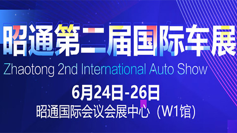 2020昭通第二届国际车展