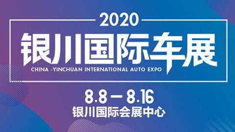 2020(第13届)中国·银川国际汽车博览会