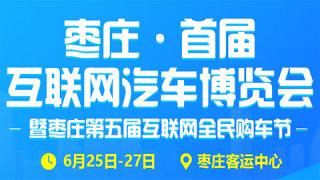 2020枣庄首届互联网汽车博览会暨枣庄第五届互联网全民购车节