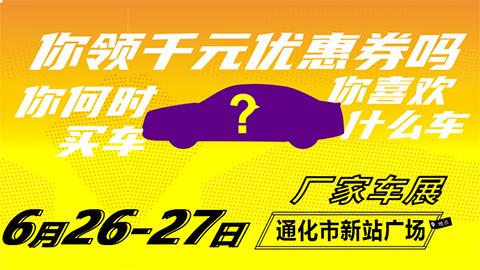2020第十三届中国名城汽车巡展--通化站