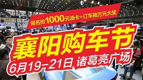 2020襄阳购车节(6月)