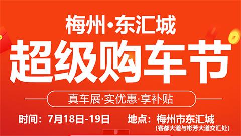 2020梅州东汇城超级购车节