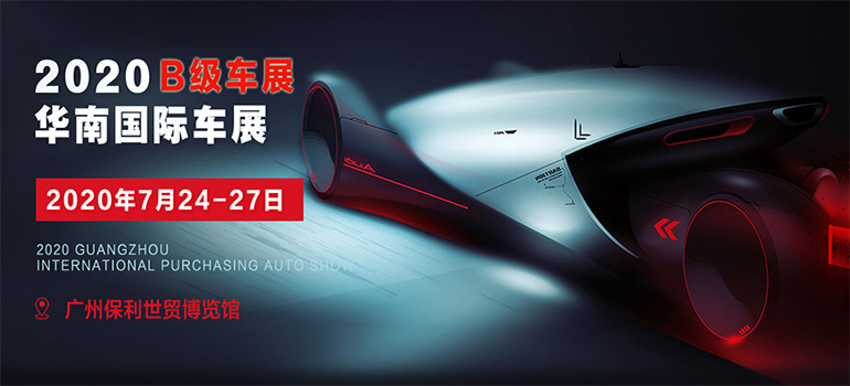2020華南國際車展