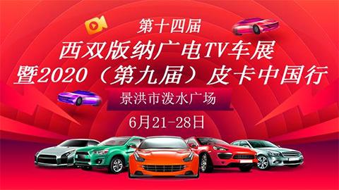 2020第十四届西双版纳广电TV车展暨2020(第九届)皮卡中国行