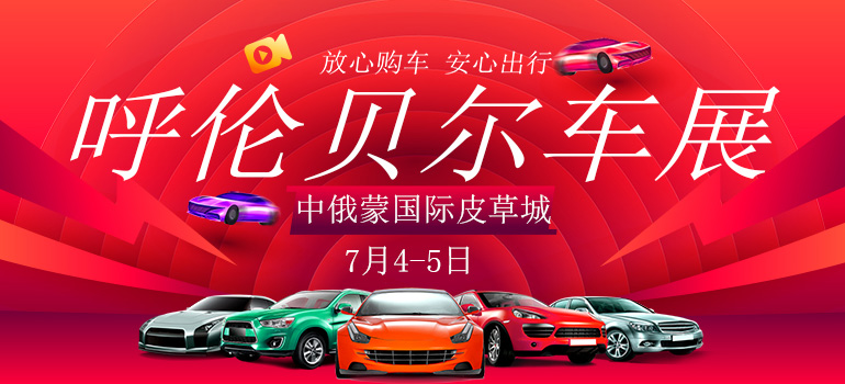 2020呼伦贝尔市第六届惠民车展