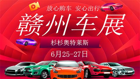 2020年赣州首届车展