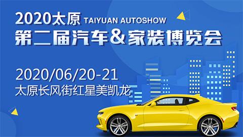 2020太原第二届汽车&家装博览会