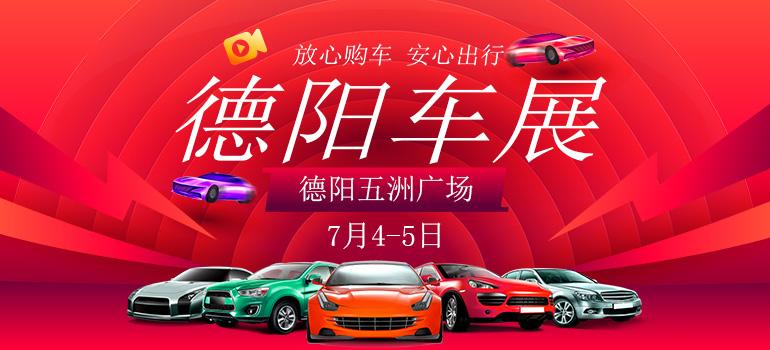 2020第七届德阳惠民车展